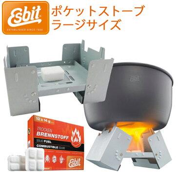 ESBIT エスビット ポケットストーブ ラージ ES00289000 アウトドア 固形燃料ストーブ サバイバル用品 あす楽対応