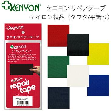 ゆうパケット対応8個迄 ケニヨン リペアーテープ ナイロンタフタ タフタ/平織り ナイロン製品補修テープ テント タープ あす楽対応