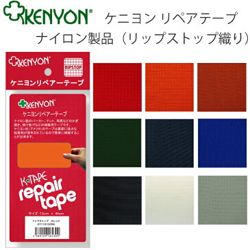 ゆうパケット対応8個迄 ケニヨン リペアーテープ リップストップ織り ナイロン製品補修テープ テント タープ あす楽対応