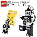 ゆうパケット対応3個迄 LEGO レゴ スケルトンキーライト LED KEY LITE レゴブロック型ライト ハイマウント キーホルダー あす楽対応