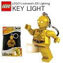 LEGO レゴ STAR WARS スターウォーズ C-3PO キーチェーンLEDライト C3PO あす楽対応