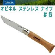 オピネルステンレスナイフ#6コンパクトタイプミニナイフ