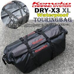 Kemekoドライエックス3XLサイズ防水バッグツーリングバッグ
