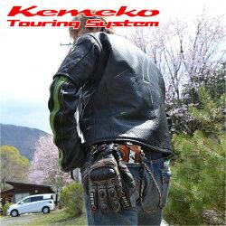 【メール便OK】【kemekoオリジナル】グローブホールディングループセット