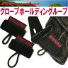 【ゆうパケット対応3個迄】【kemeko】ケメコ グローブホールディングループ 2個セット マジックテープ グローブホルダー 手袋【あす楽対応】