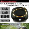 【送料無料】【kemeko】ケメコ 防水防塵耐ショックモバイルバッテリー7800mAh LEDライト内蔵バッテリー【あす楽対応】