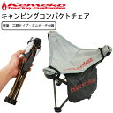 KEMEKO ケメコ キャンピングコンパクトチェア 軽量折り...