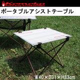 【kemeko】ケメコ ポータブルアシストテーブル CTMA1 アウトドアサブテーブル ロール収納式【あす楽対応】