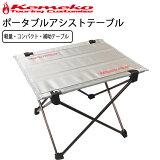 KEMEKO ケメコ ポータブルアシストテーブル CTMA1 アウトドアサブテーブル ロール収納式 あす楽対応
