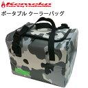 KEMEKO ケメコ ポータブルクーラーバッグ CAMO-18L 折りたためる保冷バッグ ソフトクー