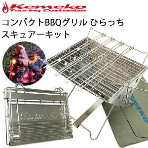 KEMEKO ケメコ コンパクトバーベキューグリル ひらっち スキュアーキット(焼き串) 1人-2人BBQコンロ ソロキャンプ ツーリング あす楽対応