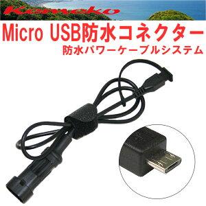 【kemeko】ケメコ防水USB電源 ...