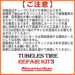 【kemeko】チューブレスタイヤパンク修理キット3カートリッジ付属バイクツーリング用品【あす楽対応】