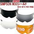 【SIMPSON】シンプソンヘルメット M30用シールド MODEL30 M10 RX1対応 国内仕様 クリア/スモーク/ライトスモーク/アンバー【あす楽対応】
