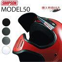 SIMPSON シンプソンヘルメット M50 モデル50 復...