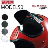 送料無料 SIMPSON シンプソンヘルメット M50 モデル50 復刻版 国内仕様 SG規格 ヘルメット フルフェイス あす楽対応