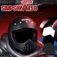【送料無料】【SIMPSON】シンプソンヘルメット M50 Model50 復刻版 国内仕様 SG規格 ヘルメット フルフェイス 【あす楽対応】