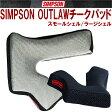 【SIMPSON】シンプソンヘルメット OUTLAW交換用チークパッド アウトロー対応 サイズ調整 国内仕様 調整パッド【あす楽対応】