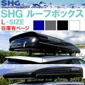 SHGルーフボックススノーマン650L