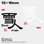 即納!【メール便OK!】【SNOMAN】2009雪人プリンタックステッカー切り文字12×10cm