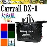 STREAM TRAIL CARRYALL DX-0 76L ストリームトレイル キャリーオール DX-0 大容量 防水トートバッグビッグサイズ レジャーバッグ 送料無料【あす楽対応】