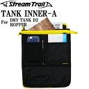 STREAMTRAIL ストリームトレイル TANK INNER TYPE-A タンクインナー D2/ホッパー対応 あす楽対応