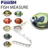 ゆうパケット対応5個迄 FiiiiiSH フィッシュ メジャー ルアー・魚型 アクセサリー インチ センチ メモリ FISH MEASURE あす楽対応