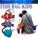 CAPS Fiiiiish BAG KIDS フィッシュバッグ 子供向けサイズ …