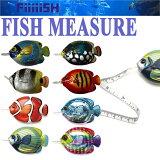 【ゆうパケット対応】CAPS Fiiiiish MEASURE フィッシュ メジャー ルアー・魚型 アクセサリー インチ センチ メモリ 【あす楽対応】