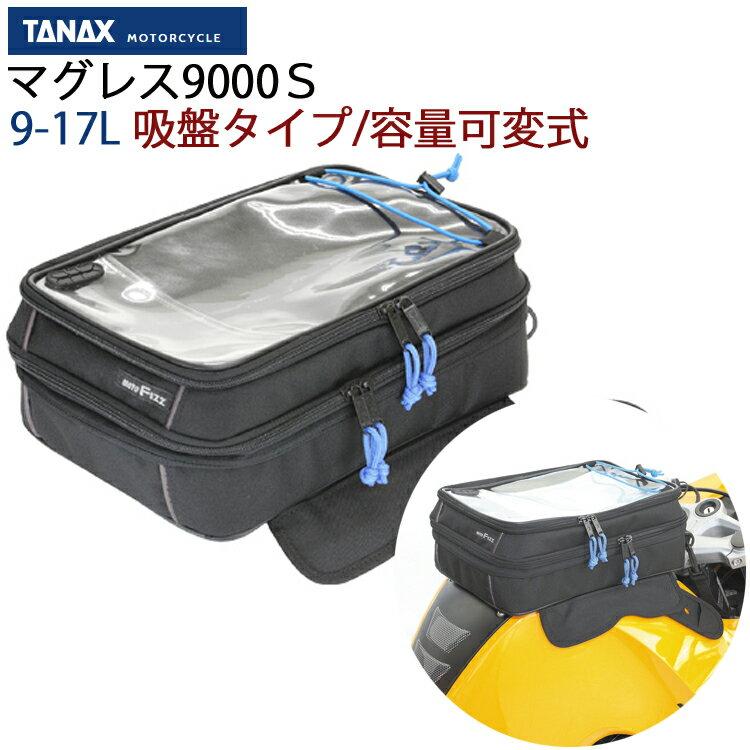 バッグ・ケース, タンクバッグ TANAX 9000S 9-17L MFK-189