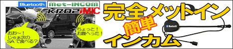 KR02iMIC インカムヘッドセット