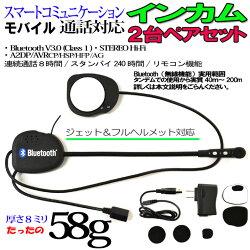 【即納】【Kemeko】【Bluetooth】バイク用トランシーバー機能付ヘッドセット2台ペアキットKR02iMIC2【RCP】