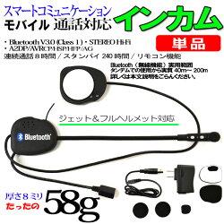 【即納】【Kemeko】【Bluetooth】バイク用インカムトランシーバー機能付ヘッドセット【単品】KR02iMIC【RCP】