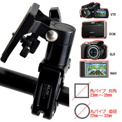 【即納!】バイクサイズにバッチリのカメラ用クランプヘッドです。勿論アイデア次第でカーナビ...