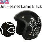 BUNBUN4649 ラメデザインジェットヘルメット ブラック SG規格 レディースヘルメット ストリート あす楽対応