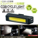 【ハック】COBLED 高輝度コンパクトサイクルライト LEDライト USB充電式 防滴仕様 高ルーメン【あす楽対応】