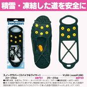 【ハイマウント】スノーグラバースパイク&ワイヤー2サイズ靴に装着することで雪や凍結で滑りやすい道も安全に歩けるスノーシュー【あす楽対応】