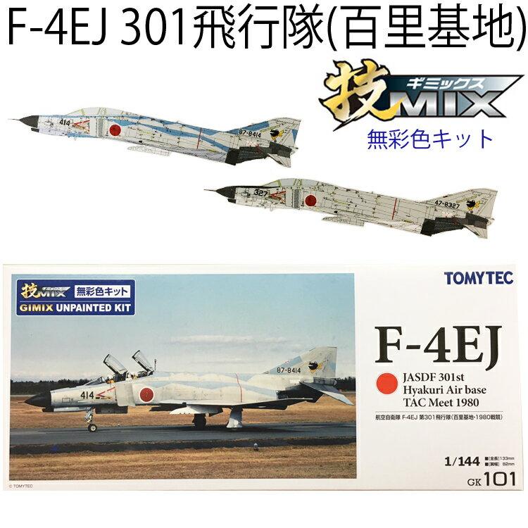ミリタリー, 戦闘機・戦闘用ヘリコプター  MIX F-4EJ GK101 301 1980 1144
