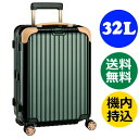 リモワ ボサノバ 4輪(32L) TSA付 グリーン/ベージュ 870.52.41.4 RIMOWA ...
