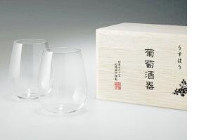 松徳硝子 うすはり グラス ボルドー ペアセット 【クリア】 木箱入り【ギフト】【引出物】【熨斗】
