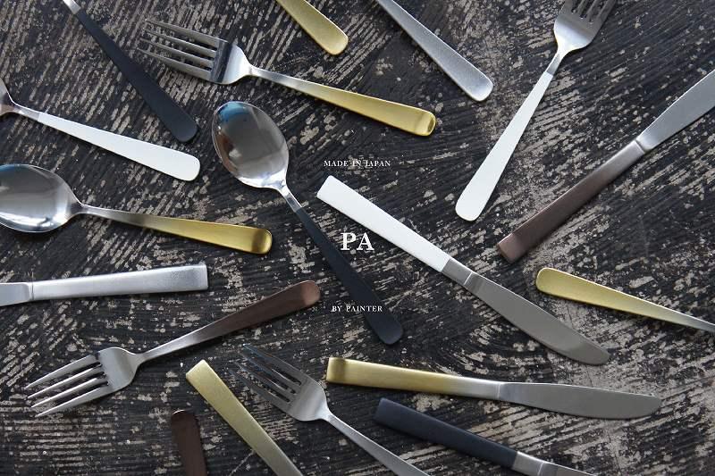 PA (ピーエー) 塗装職人の作るカトラリー