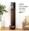 ダイソン スタンド クリーナースタンド マキタ対応 木製 スリムクリーナースタンド 掃除機スタンド ホワイト