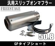 汎用50.8mmGPショートサイレンサー缶型F5Z800CBR400RCBR250RRYZFR-25R-6R-1ninja250スリップオンマフラー/フェイクチタン