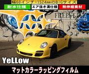 艶消し黄色マット/イエロー/伸縮カーラッピングフィルム/エア抜き溝仕様/カッティングシート152x200cm