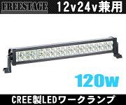 LEDワークランプ/12‐24v兼用120wフォグランプCREE保証付きルーフランプ/40発爆光ハイラックスハイリフトオフロードランクルジムニー