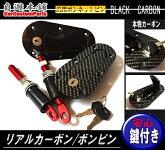 ブラックカーボンボンピン/エアロキャッチ鍵付き/フラットタイプ黒/ボンネットピン/ワンタッチ