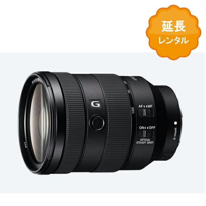 【レンタル】 レンズ レンタル カメラレンズ 望遠レンズ ズームレンズ 延長1日 SONY ソニー FE 24-105mm F4 G OSS Eマウント 35mm フルサイズ対応 SEL24105G 交換レンズ 一眼 手ブレ 補正 プロ向け kamera