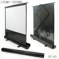 □■IZUMIモバイルスクリーン60インチSP-60ランクA-1