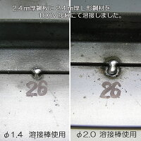 □■β■タイカツアーク26溶接機溶接画有り200v変更済鯛勝【未使用】