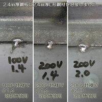 ■β■タイカツ/鯛勝アーク32溶接機タイプ200v変更済み未使用品